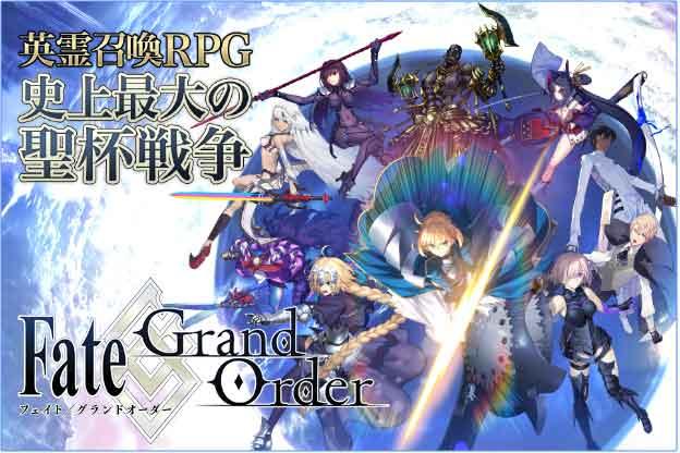 Fate Grand Orde
