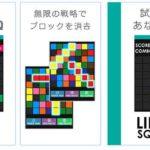 脳トレにぴったり! Line-98 squares